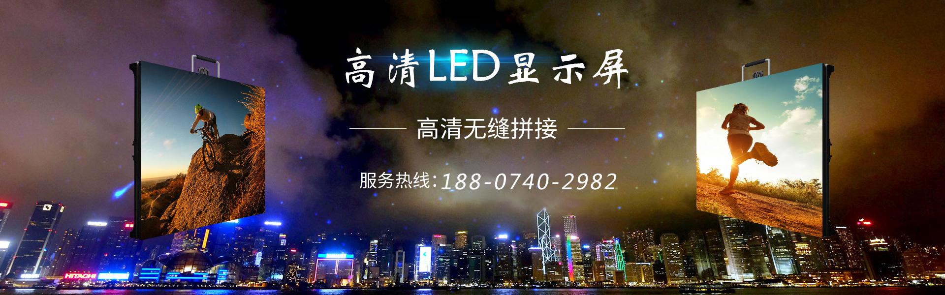 湖南LED顯示屏