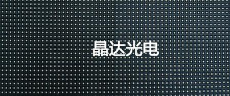 室內P4全彩LED顯示屏